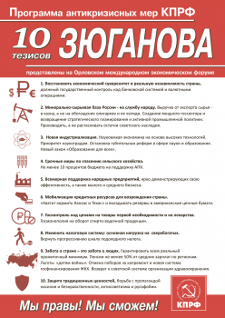 10-tezisov-dlya-web.png (523.93 Kb)